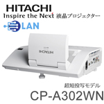 HITACHI_CP-A302WN_投影機>