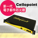 CellopointCellopoint 新一代電子郵件防火牆