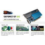 SparkleSparkle GeForce 600 Series GT610 1G 怒版 V2.0