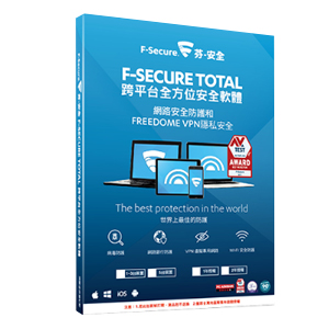 F-Secure芬-安全 F-SECURE TOTAL 跨平台全方位安全軟體