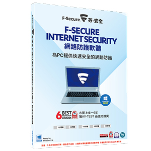 F-Secure芬-安全 網路防護軟體 F-Secure Internet Security