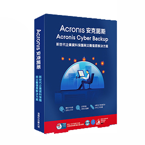 AcronisAcronis Cyber Backup 12.5 標準版資料保護解決方案
