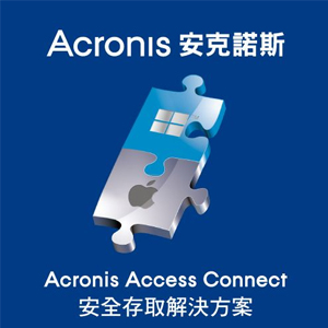 AcronisAcronis Access Connect 安全存取解決方案